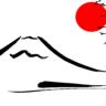 富士山田 不二男