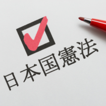 日本国憲法は本当に改正されるのか