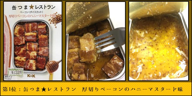 缶ツアLP_商品画像_ハニーマスタード
