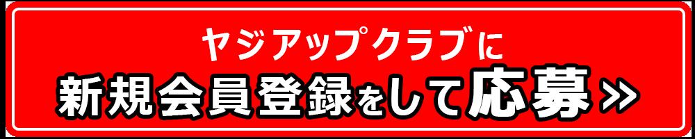 ヤジアップクラブ応募ボタン-2