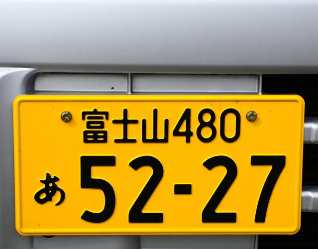 軽自動車イコール黄色ナンバーは昔の話か