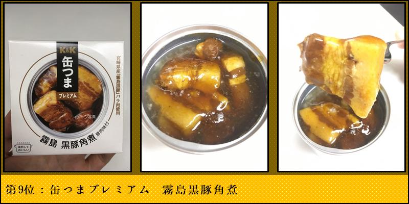 缶ツア_商品画像_黒豚角煮