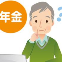 年金制度は本当に安心なのでしょうか。