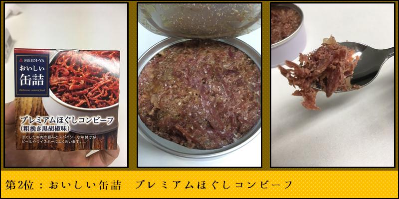 缶ツア_商品画像_ほぐしコンビーフ