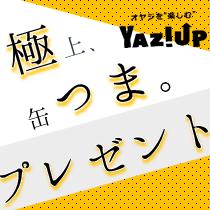 【ファイナル】アイキャッチ画像_210