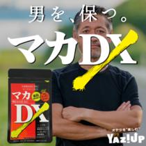 マカDX|アイキャッチ