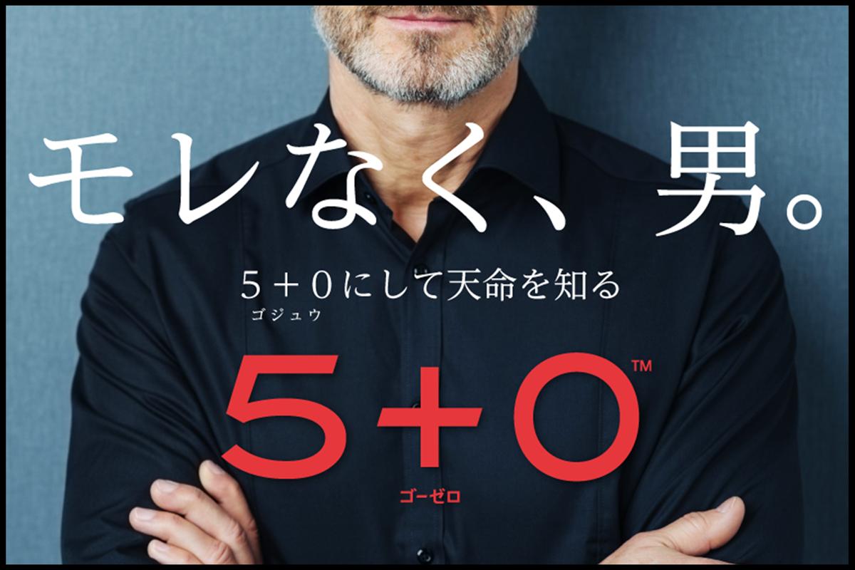 5+0(ゴーゼロ)_モレなく、男.
