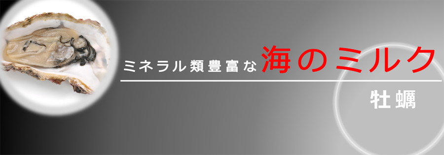 マカ皇帝倫|記事内画像_牡蠣