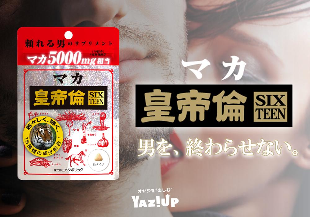 マカ皇帝倫 TOP画像_最終