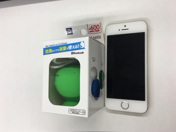 ダイソーの防滴ワイヤレススピーカーをiPhone5Sと比較しました