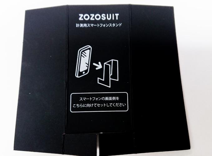 ZOZOSUIT(ゾゾスーツ)スタンド