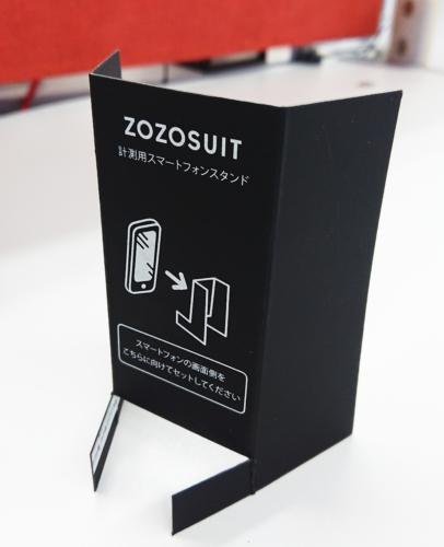 ZOZOSUIT(ゾゾスーツ)組み立て