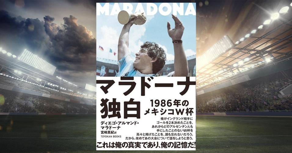 『マラドーナ独白 ―1986年のメキシコW杯―』