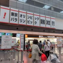 東京2020まであと2年