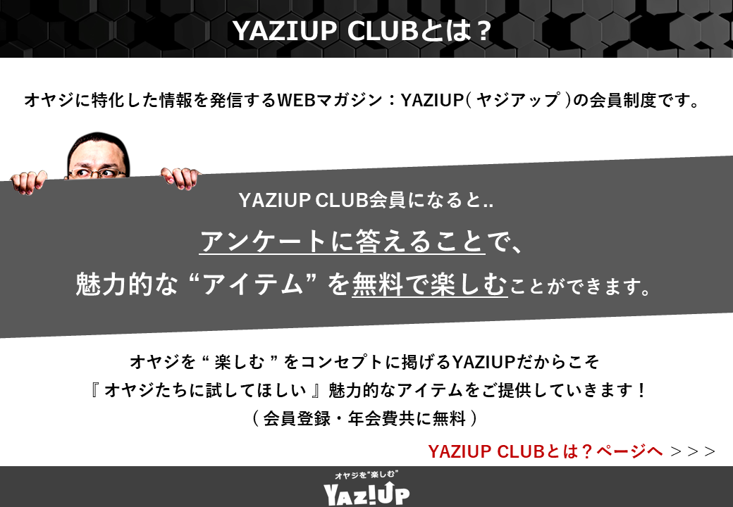 YAZIUP CLUBとは