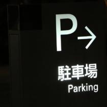 駐車場を契約!
