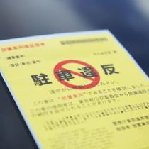 駐車違反の処理は主に2つある