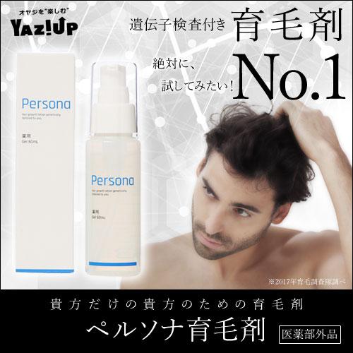 Persona500