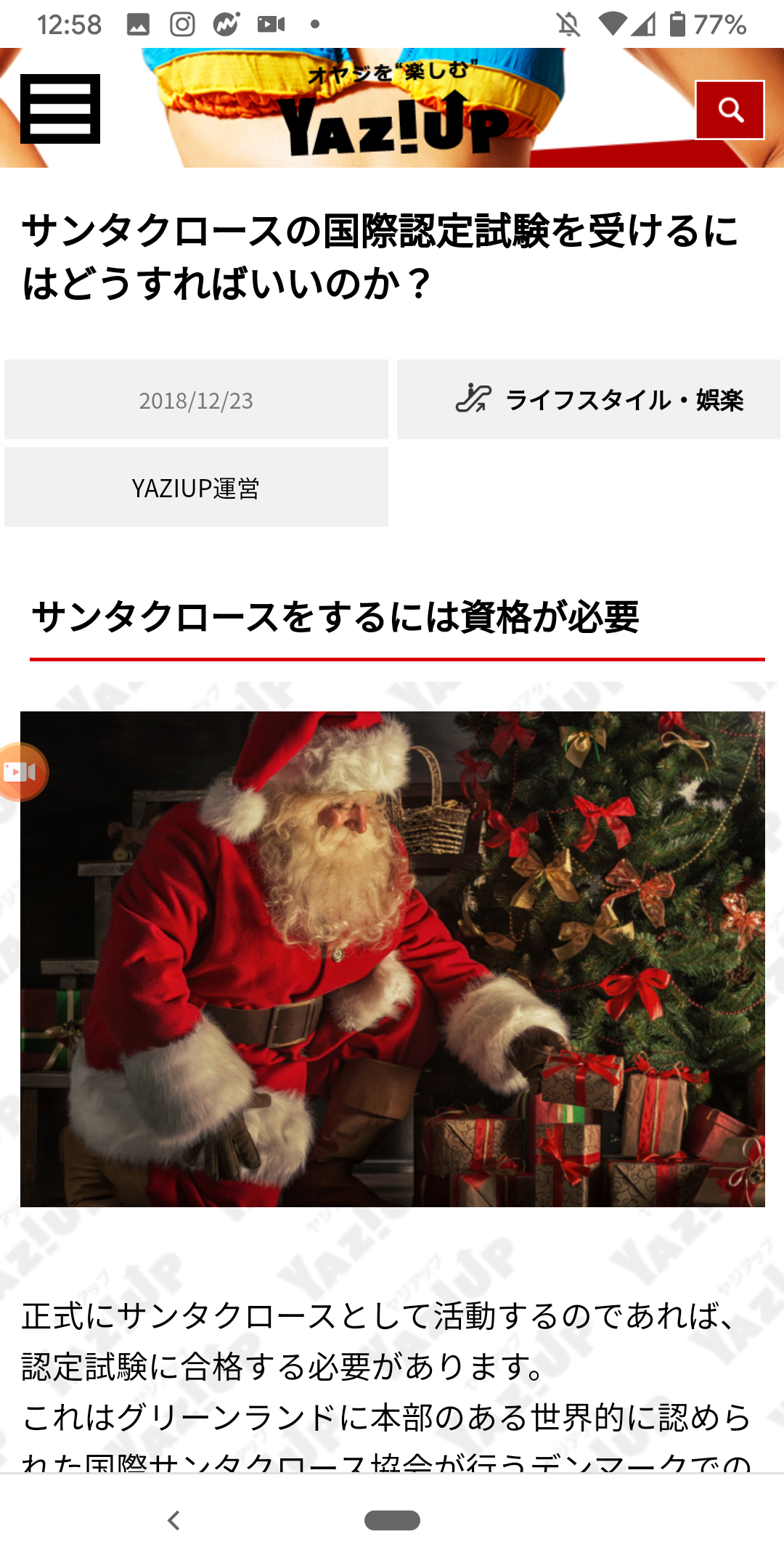 Screenshot_20191212-125831